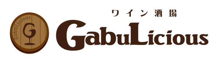 ワイン酒場 GabuLicious ガブリシャス 渋谷店