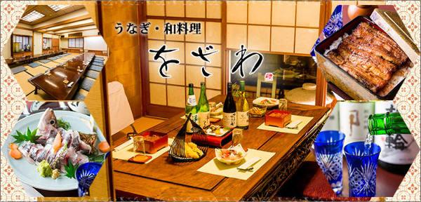うなぎ・和料理 をざわの画像