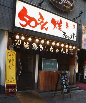 50円やきとり きんちゃん家 津田沼店