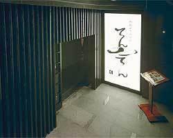 和創ダイニングてんのてん 日本橋蛎殻町店