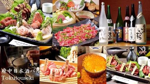 府中 日本酒バル Tokutousekiの画像