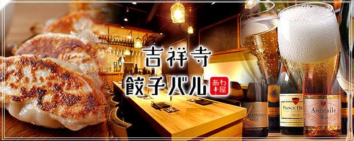 吉祥寺 餃子バル あわ屋の画像