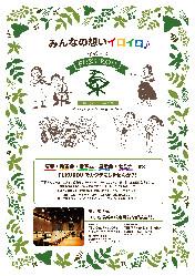 イベント・企画をFUKUROUの大型バンケットで叶えませんか?!