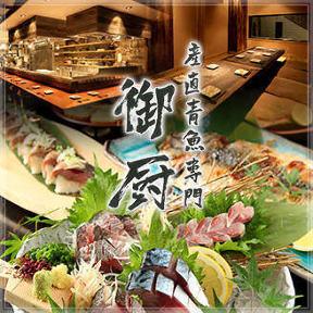 産直青魚専門 池袋 御厨 (みくりや)
