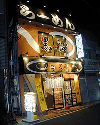 麺屋黒船 狛江店の画像