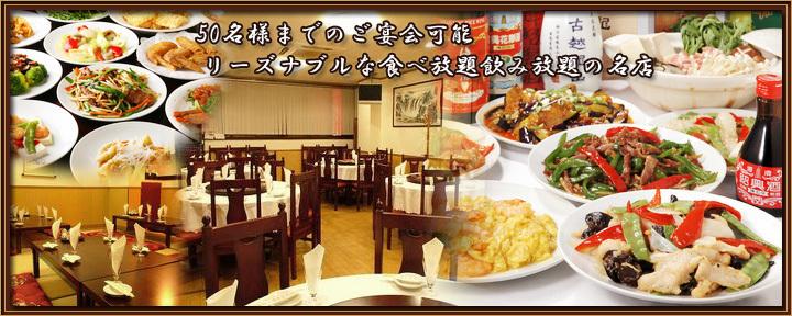龍盛菜館 渋谷店の画像