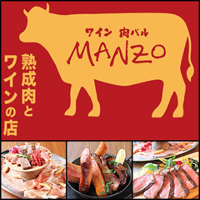 熟成肉バル×ワイン MANZO(マンゾ) 池袋西口店