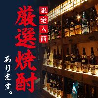 九州料理に合う厳選焼酎・日本酒等も豊富に取り揃えています