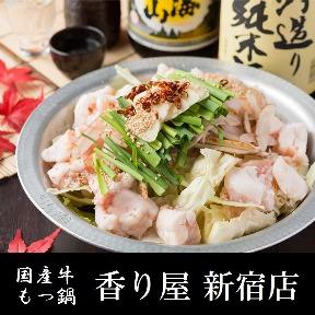 もつ鍋食べ放題×隠れ家個室ダイニング 香り屋 新宿の画像1