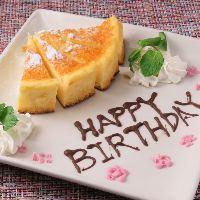 誕生日などサプライズイベントのお手伝いもおまかせください!!