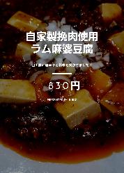 ラムの挽肉を使った四川風麻婆豆腐始めました!