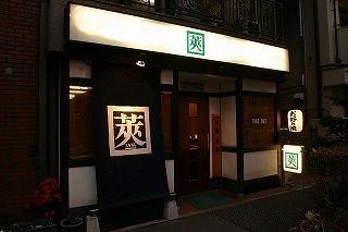 鉄板焼・お好み焼 莢(SAYA) 新宿内藤町本店の画像