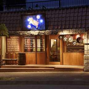 肉料理専門店 カルネの星 あざみ野の画像