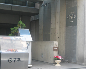 味菜日平亭 本郷店