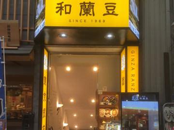 銀座 和蘭豆 浅草店の画像