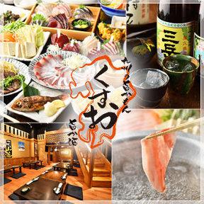 九州の旨かもん旨か酒 くすお 千葉店