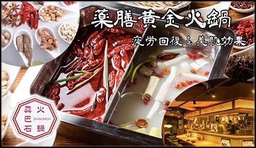 真巴石‐シンバセイ‐ 薬膳火鍋 しゃぶしゃぶ 渋谷店の画像