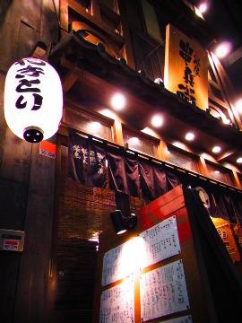 炭屋 串兵衛 藤沢店の画像
