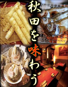 秋田料理 わったりぼうずの画像