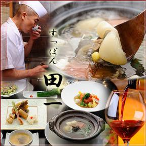 日本料理 すっぽん 田一 南新宿店の画像