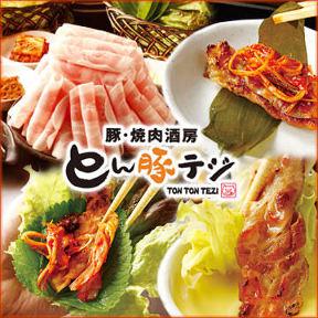 韓国料理 サムギョプサル とん豚テジ 本郷店