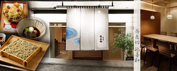 蕎麦切 砥喜和(ときわ)の画像