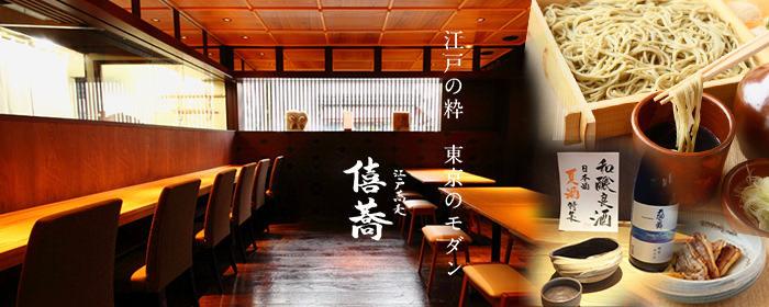 江戸蕎麦 僖蕎の画像