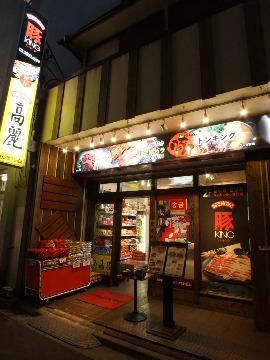 豚王 日暮里駅前本店の画像