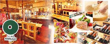ワイン食堂 MaruGo マルゴー 綱島