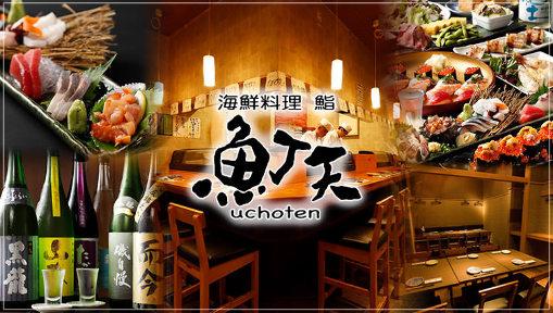 海鮮料理 鮨 魚丁天 蒲田店 image