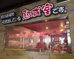 店内の熟成室で14日間寝かせる、旨味あふれる岩中豚
