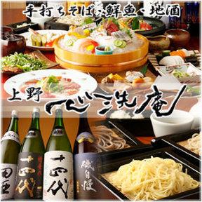 地酒と蕎麦和食 上野 心洗庵〜しんせんあん〜の画像
