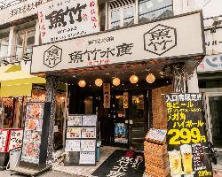 ★昼宴会★ 飲み放題付コースを2,980円~ご用意!