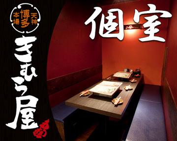 個室 九州料理博多 きむら屋蒲田東口の画像