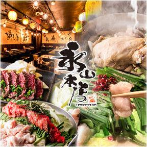 九州料理 居酒屋 永山本店 秋葉原店の画像