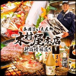 個室宴会 木村屋本店 渋谷109前