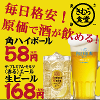 入場料500円で《原価で酒が飲める!》