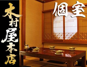 時間無制限食べ飲み放題 木村屋本店 蒲田西口の画像