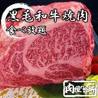 焼肉食べ飲み放題宴会コース3500円~。口の中でとろける絶品お肉