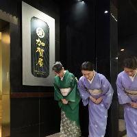 『和倉温泉加賀屋』のおもてなしを銀座で。