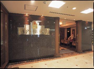 六本木樓外樓飯店 新宿店