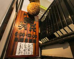 [新宿三丁目駅徒歩3分] 新宿「末廣亭」近く地下1階にございます