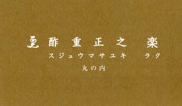 酢重正之 楽 〜新丸ビル〜
