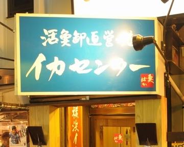 横浜イカセンター