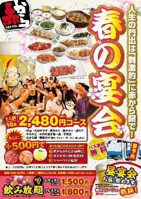 焼肉×赤から鍋 赤から 龍ケ崎店