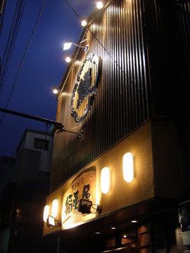 稲毛屋の画像