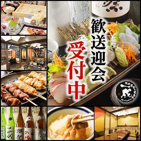 石挽蕎麦と炭火焼 一成 ‐ichinaru‐ 守谷店