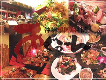 沖縄粟国島料理 あぐぅーん たまプラーザ店の画像