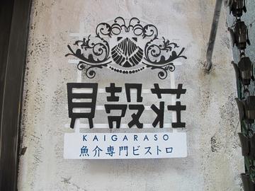 魚介ビストロ 貝殻荘 神楽坂本店