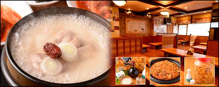 -高麗漢方参鶏湯 - image